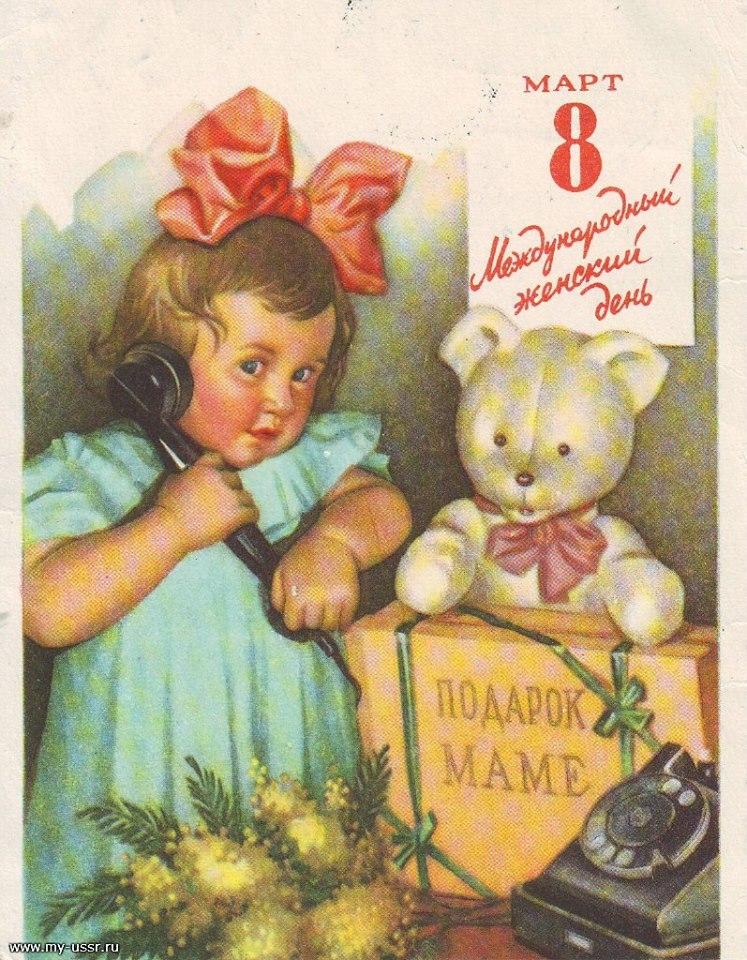 Старинные открытки 8 марта