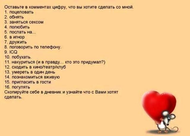 zhenskaya-test-dlya-parney-o-sekse