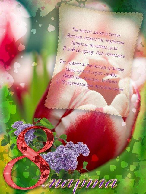 стоит женский день 8 марта поздравления принес вы достойны верят власть