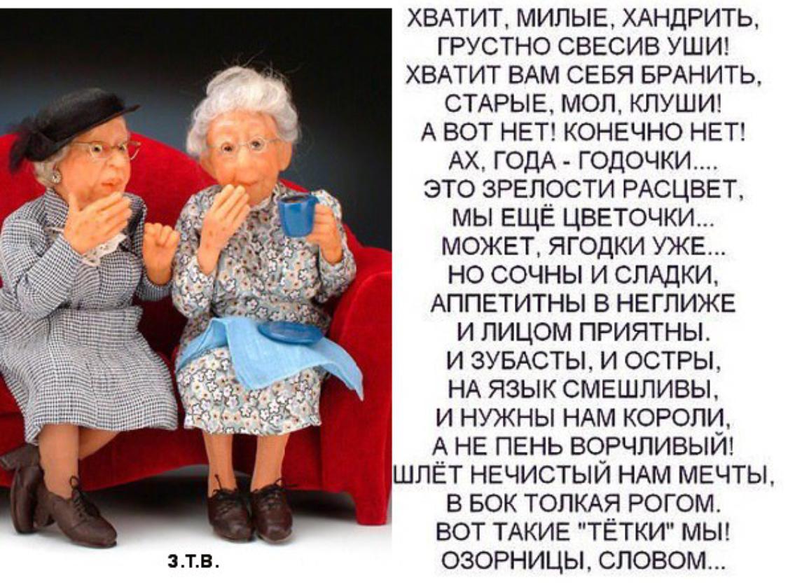 Прикольные картинки про возраст женщин с надписями ржачные, поздравительные